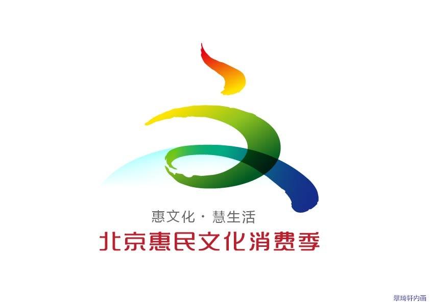 北京惠民文化消费季  标志组合【改稿】-01.jpg