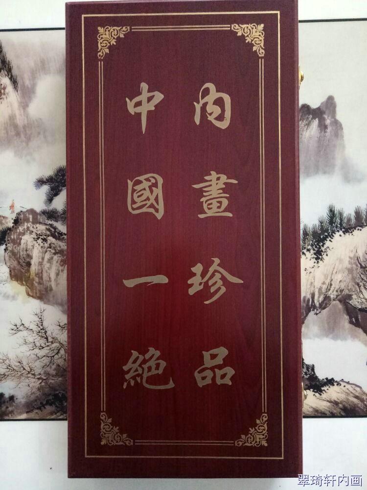 翠琦轩内画
