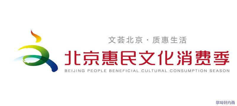 第五届消费季logo横_副本.jpeg